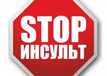 f62b93989090 На Южном Урале проведут Всемирный День борьбы с инсультом  пройти  обследования и посетить мастер-классы.
