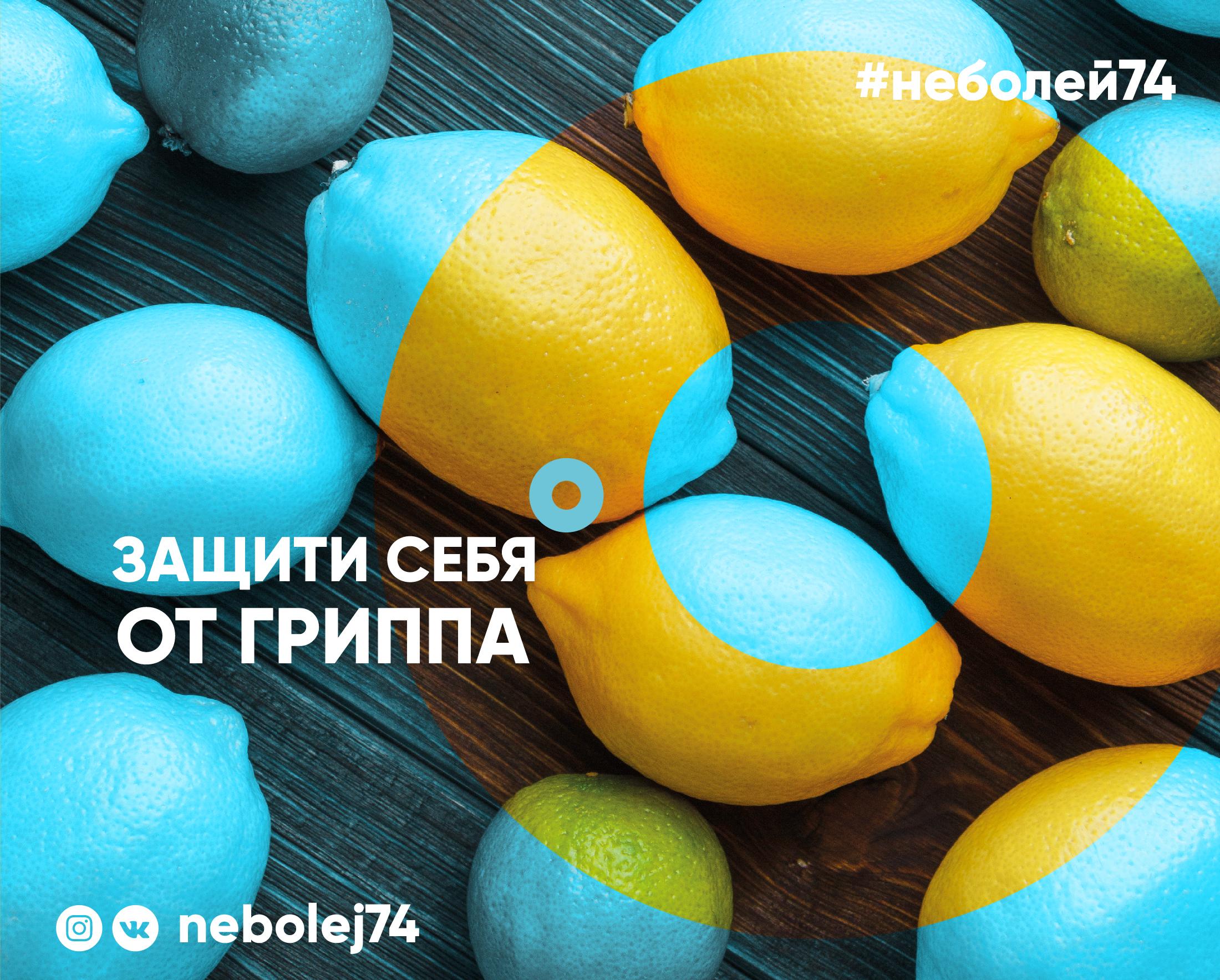 лимоны грипп не болей 74