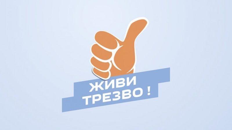 jivi-trezvo-1